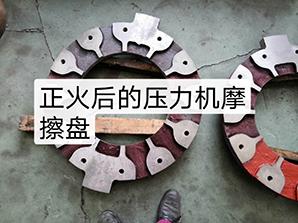 山东高密锻压机床厂介绍维修过程