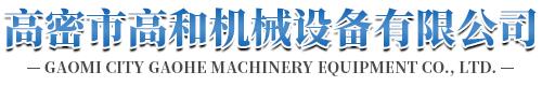 山东高密锻压机械,高锻机械,锻压机床厂_高密市高和机械设备有限公司